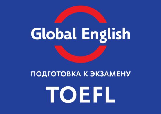 Подготовка к TOEFL iBT